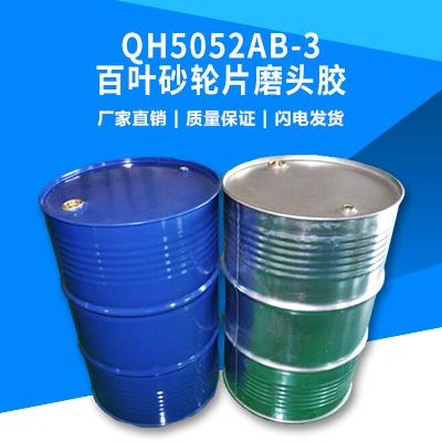 QH5052AB-3百叶砂轮片磨头胶图片