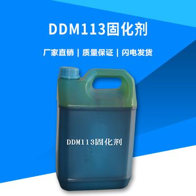 DDM113固化剂 环氧固化剂 图片