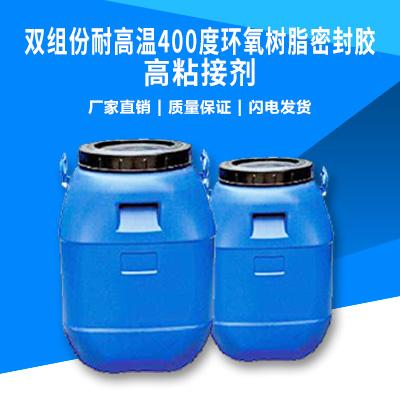 双组份耐高温400度环氧树脂密封胶 高粘接剂图片