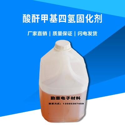 酸酐甲基四氢固化剂 环氧树脂无色透明低粘度环氧树脂固化剂图片