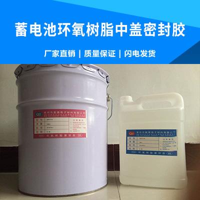 蓄电池红黑胶QH5513耐酸碱 蓄电池环氧树脂中盖密封胶 封盖密封胶图片