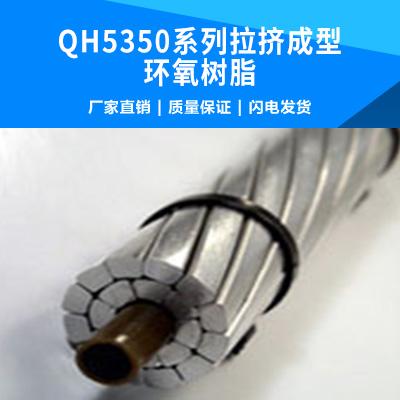 QH5350系列拉挤成型环氧树脂 拉挤成型耐高温环氧树脂拉挤树脂图片
