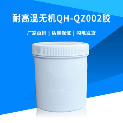 耐高温无机QH-QZ002胶 高温无机密封胶耐高温修补胶 超高温修补剂图片