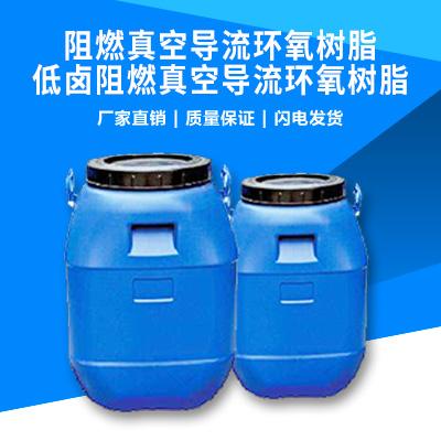 阻燃真空导流环氧树脂,低卤阻燃真空导流环氧树脂图片