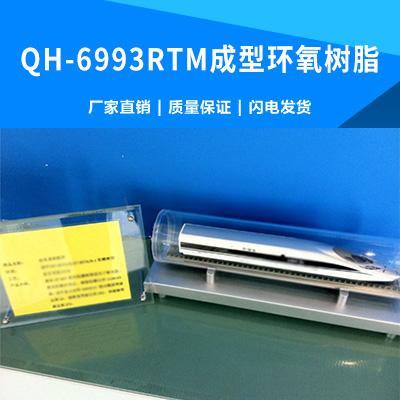 QH-6993RTM成型环氧树脂 真空导流环氧树脂,手糊环氧树脂图片