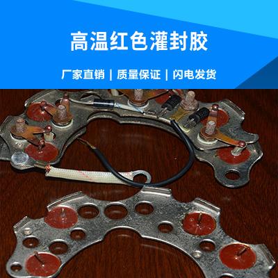 高温红色灌封胶 高导热灌封硅胶 温度传感器导热胶 耐高温有机硅 举报图片