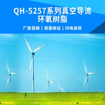 QH-5257系列真空导流环氧树脂,阻燃真空导流环氧树脂图片