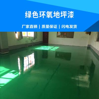 绿色环氧地坪漆,高强度,高耐磨,高硬度环氧地坪漆图片