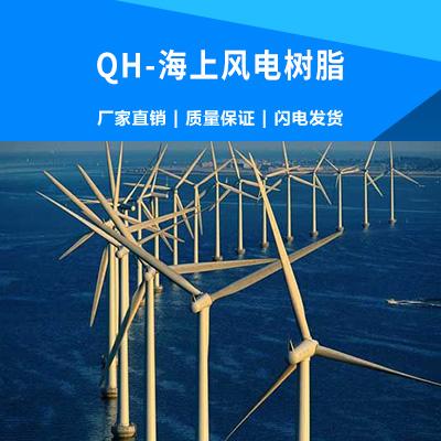 QH-海上风电树脂 高性能环氧树脂 真空导流树脂,手糊树脂图片