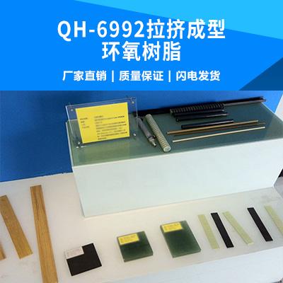 勤惠  QH-6992拉挤成型环氧树脂  用于拉挤耐高温要求的复合材料制品  价格电议图片