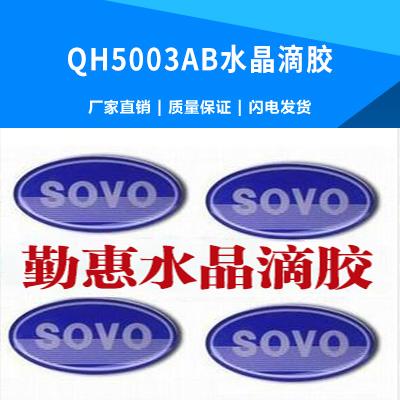 勤惠  QH5003AB环氧树脂水晶滴胶  用于金属标牌 证件披覆粘接保护  价格电议图片