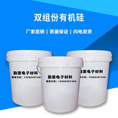 勤惠  QH2321A/B双组份有机硅缩合型灌封胶  适用于电源发热部件 模块的深层灌封等  价格电议图片