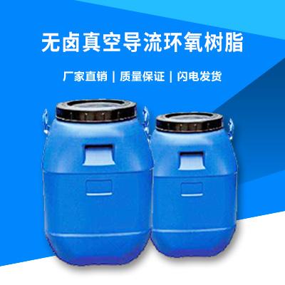 真空导流环氧树脂,无卤低卤环真空手糊环氧树脂图片