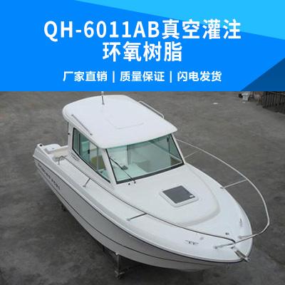 QH-6011AB真空灌注环氧树脂图片