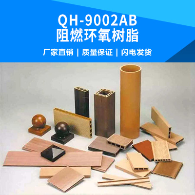 QH-9002AB阻燃环氧树脂图片