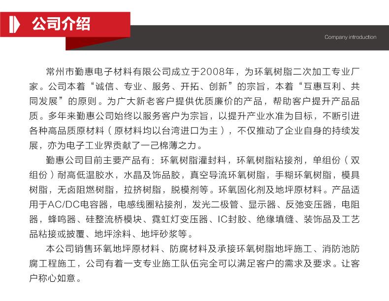 常州勤惠电子产品公司介绍.jpg