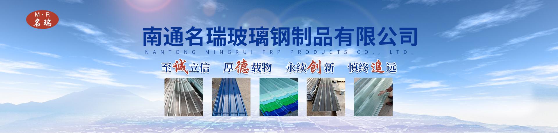 南通名瑞玻璃钢制品有限公司
