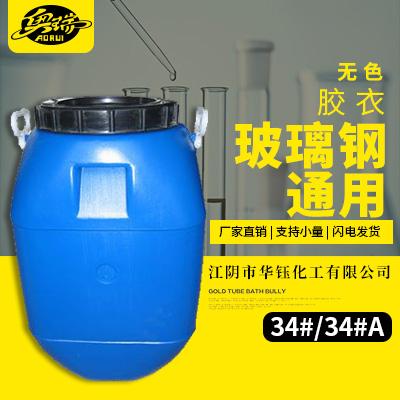 华钰  34#/A胶衣 手糊工艺胶衣耐热耐磨 不饱和玻璃钢制品图片