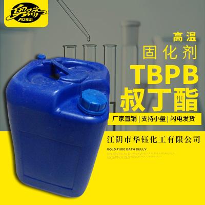 华钰  叔丁酯 TBPB 高温固化剂  白色透明 适用玻璃钢图片