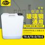 华钰 无色促进剂 T8-A/T8-D/T8-E 广泛匹配玻璃钢制品