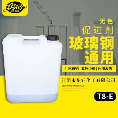 无色促进剂 T8-E  价格电议 图片