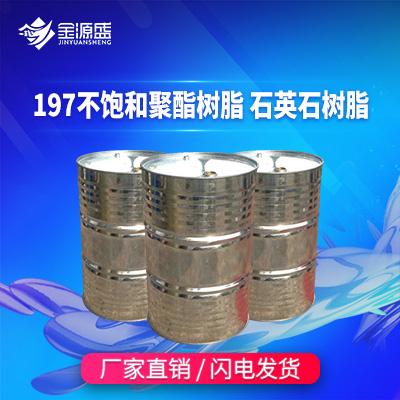 金源盛  197不饱和聚酯树脂  用于制作石英石  价格电议