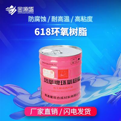 凤凰牌618环氧树脂  用于胶粘剂 涂料等 价格电议