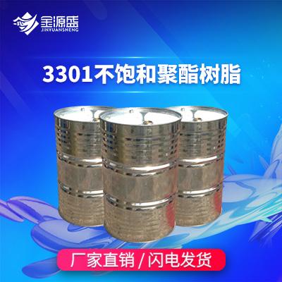 金源盛  3301不饱和聚酯树脂  用于有较高耐腐蚀要求的制品 价格电议