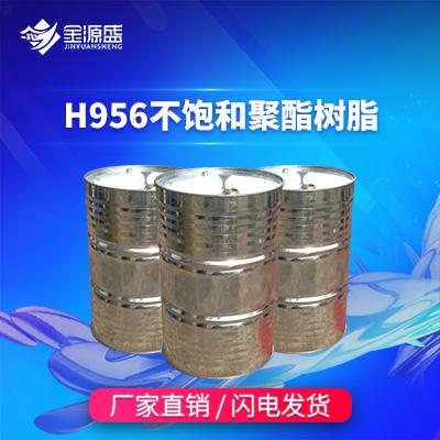 金源盛  H956不饱和聚酯树脂  用于手糊工艺  价格电议