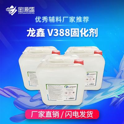 金源盛  V388阿克苏固化剂  用于树脂制品固化  价格电议图片