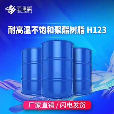 耐高温不饱和聚酯树脂 H123 青岛不饱和聚酯树脂价格电议