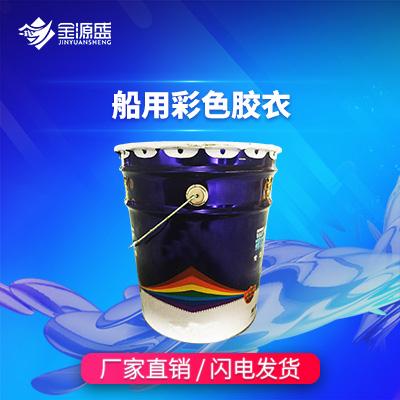 金源盛  方鑫船用彩色胶衣  用于玻璃钢喷射  价格电议图片