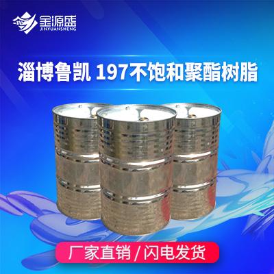 金源盛  供应淄博鲁凯197不饱和聚酯树脂 用于制作石英石 价格电议