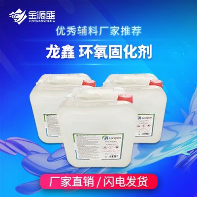 金源盛  环氧固化剂  用于玻璃钢产品固化 价格电议图片