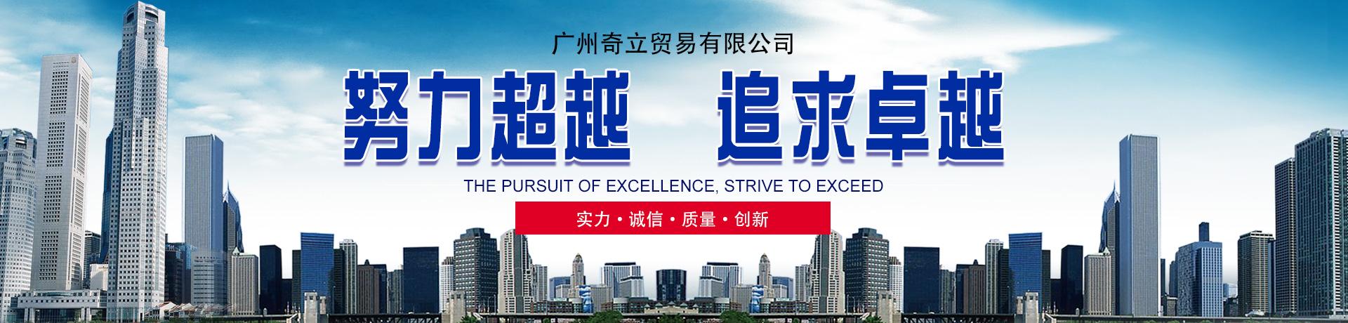 广州奇立贸易有限公司