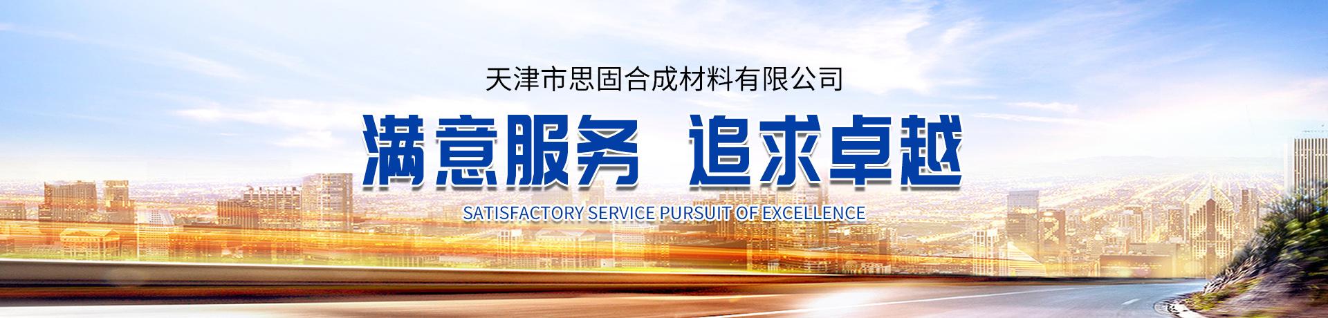 天津市思固合成材料有限公司