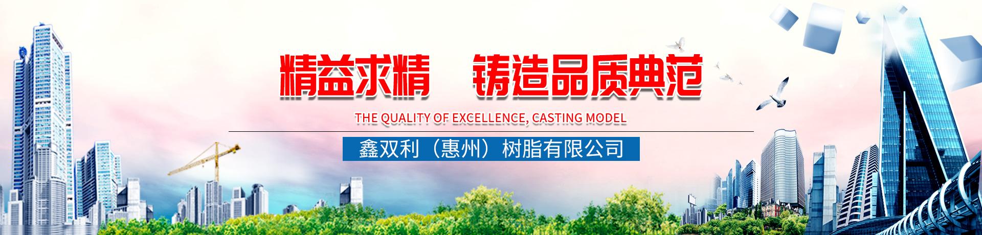 鑫双利(惠州)树脂有限公司