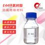 山东德源  E44环氧树脂  用于防腐绝缘材料  价格电议