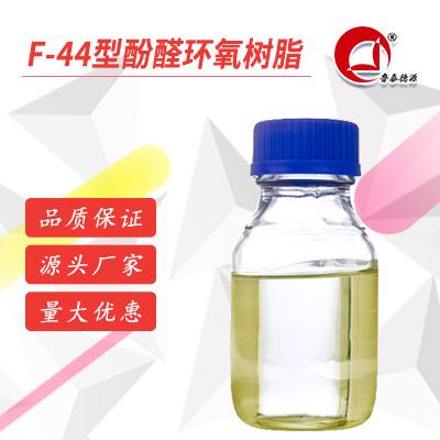山东德源   F-44型酚醛环氧树脂  用于粘接剂  价格电议图片