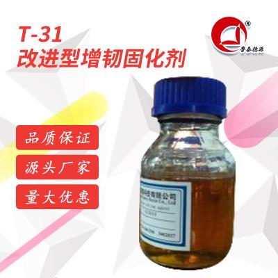 山东德源  T-31改进型增韧固化剂 用于配制胶粘剂 涂料等  价格电议图片