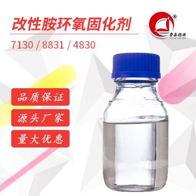 山东德源  改性胺环氧固化剂7130/8831/4830 用于重防腐 价格电议图片