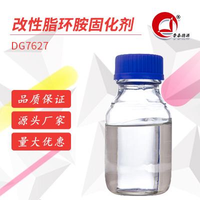山东德源  改性脂环胺固化剂DG7627 用于粘接剂 价格电议图片