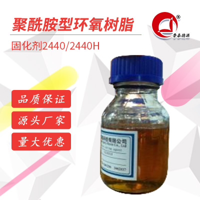 聚酰胺型环氧树脂固化剂厂家直销 2440/2440H 用于粘接剂 价格电议图片