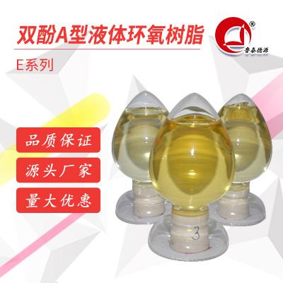 山东德源  双酚A型液体环氧树脂E系列  用于涂料 胶粘剂等 价格电议