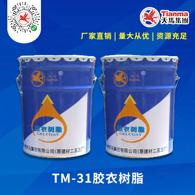 天马  TM-31间苯型胶衣树脂  价格电议
