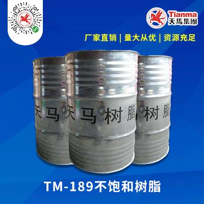 天马  TM—189耐水型不饱和聚酯树脂  价格电议