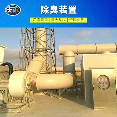 天雨玻璃钢 除臭装置  用于化工行业废气处理  价格电议