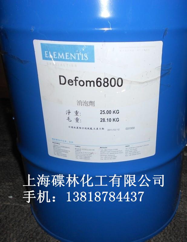 德谦Defom 6800 消泡剂图片