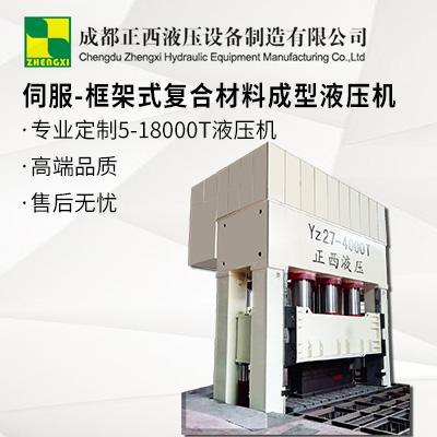 伺服-框架式复合材料成型液压机图片