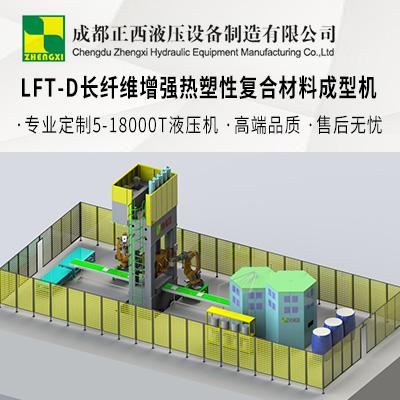 LFT-D长纤维增强热塑性复合材料成型机图片